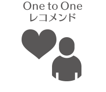 One to Oneレコメンド